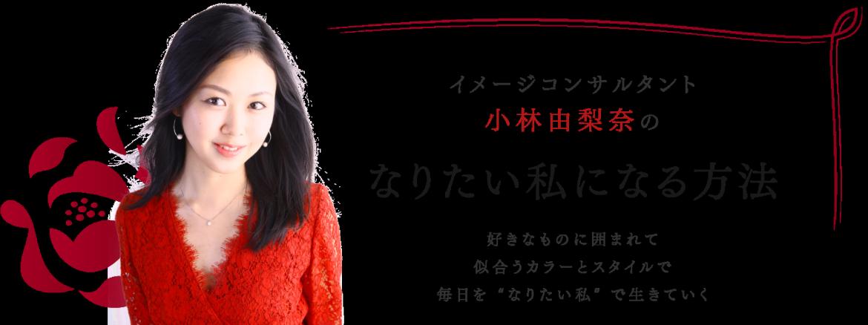 イメージコンサルタント小林由梨奈のなりたい私になる方法